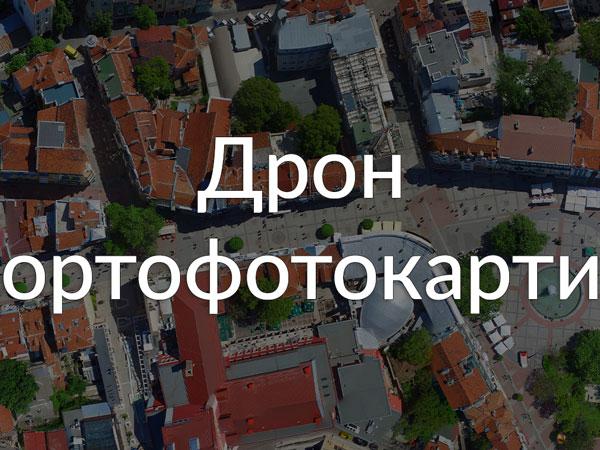 Линк страница ортофото карти и фотограметрия